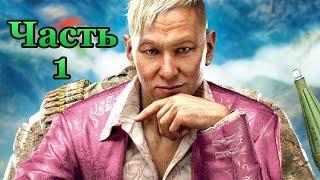 Far Cry 4: Прохождение на русском - Добро пожаловать в КИРАТ - Часть 1