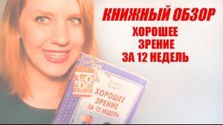 Хорошее Зрение за 12 недель Клара Хаккет // КНИЖНЫЙ ОБЗОР