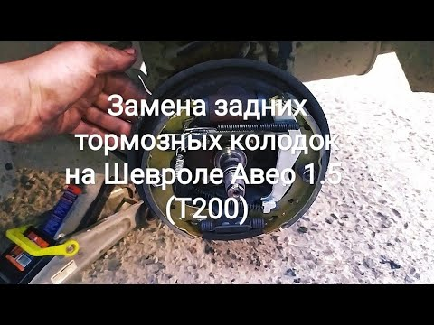 Замена задних тормозных колодок на Шевроле Авео 1.5 (Т200)