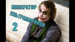 ИМПЕРАТОР УЛЬТРАМАРИНОВ 2 или приключения Бориски  (WARHAMMER 40000 переозвучка)