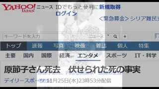 原節子さん死去 伏せられた死の事実 デイリースポーツ 11月25日(水)23時...