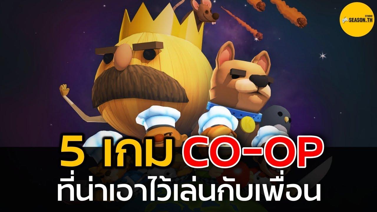 5 เกมออนไลน์เล่นกับเพื่อน แนว Co-op ทั้งสนุกและหัวร้อน