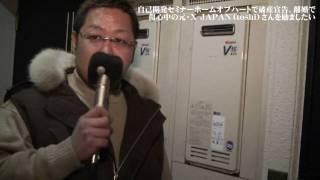 HOME OF HEARTで離婚、破産宣告した X JAPANのTOSHIさんを励ましたい ホームオブハート 検索動画 12