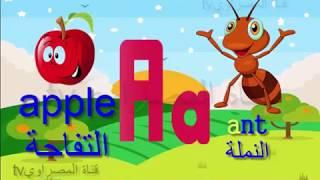 تعليم الحروف الانجليزية للأطفال كاملة - نطق صحيح - Learn English Letters for kids
