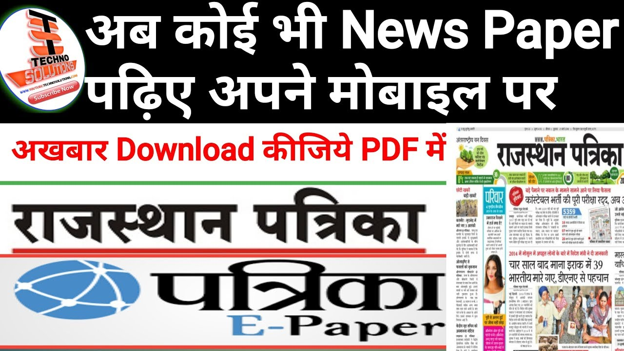 How To Read Hindi Newspaper On Your Smartphone With Patrika ePaper | Techno  Solutions