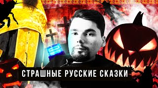 Хэллоуин в России — праздник каждый день | Сталингулаг
