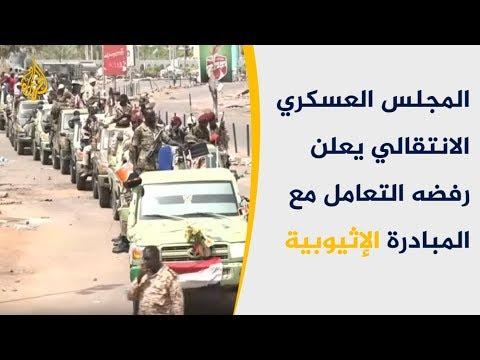 ???? المجلس العسكري السوداني يتحفظ على المبادرة الإثيوبية  - نشر قبل 3 ساعة