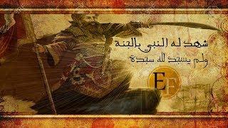 عمر بن ثابت ، الصحابي الشجاع الذي لم يعرف الاسلام.mp3