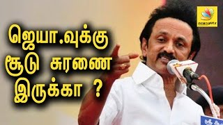 Stalin Speech : Chief Minister Jayalalitha should be ashamed | Madurai Meet