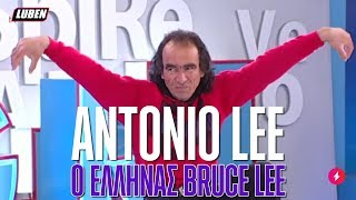Antonio Lee: Ο Έλληνας Bruce Lee | Luben TV