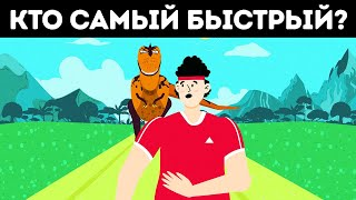 Каких динозавров вы смогли бы обогнать в соревнованиях по бегу?