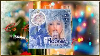 С Наступающим,Старым-Новым Годом!!!