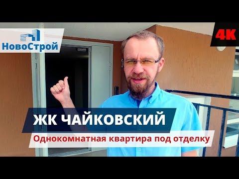 ЖК Чайковский || Однокомнатная квартира под отделку  || НовоСтрой Геленджик 2018