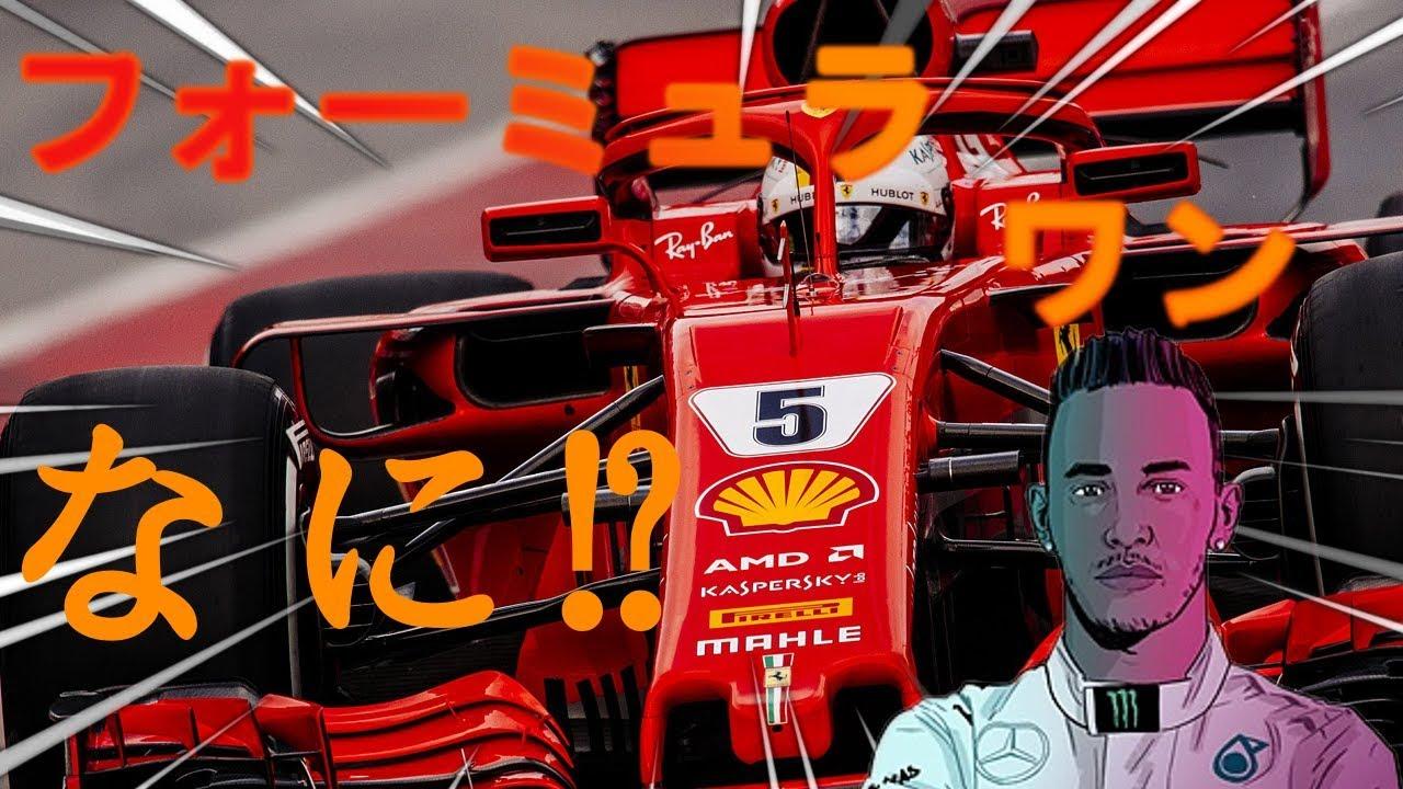 F1 Is