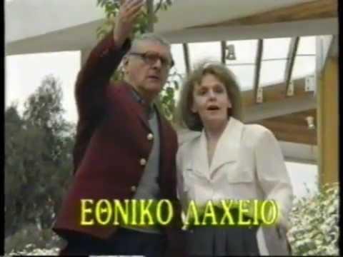 (1995) Διαφημιστικό / Εθνικό Λαχείο