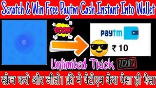 Scratch & Win Paytm Cash Free Instant Paytm Wallet || Free Paytm ₹10+₹10🤑 Unlimited Trick ||🔴Live