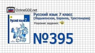 Задание № 395 — Русский язык 7 класс (Ладыженская, Баранов, Тростенцова)