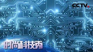 《时尚科技秀》 20200605| CCTV科教