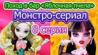 """{Монстро-сериал} 8 серия """"Поход в Бар Яблочная Пчела""""."""