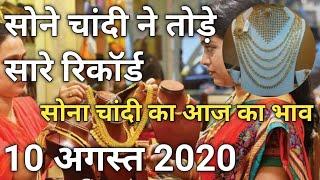 03 अगस्त 2020 aaj ka Sone ka bhav ll gold rate Today ll gold price today ll sone ka bhav aaj ka