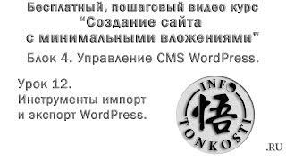 4.12 Инструменты импорт и экспорт WordPress.