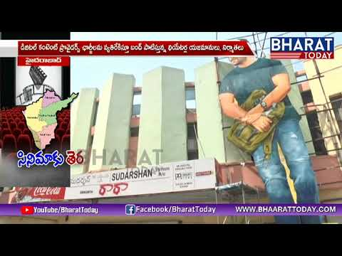 Live From Devi Theatre | Cinema Theaters Bandh Across South India | Hyderabad | Bharattoday