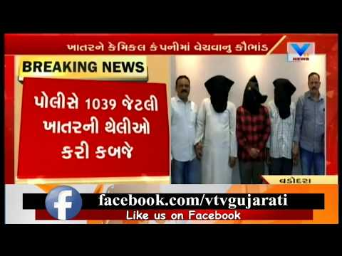 Vadodara: Fertilizer sold to Chemical Companies Racket Busted from Golden Chowkdi | Vtv News