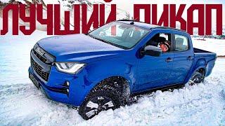 Новый Isuzu D-MAX ЛУЧШЕ Тойоты Хайлюкс и Мицу Л200. Вопрос - в цене. Первый Тест