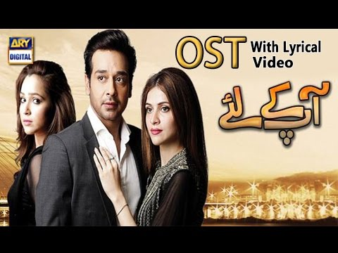 Aap Kay Liye OST | Title Song By Asrar | With Lyrics
