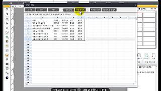 라벨메이커 우편발송라벨 제작 데이터 목록을 이용하여 수…