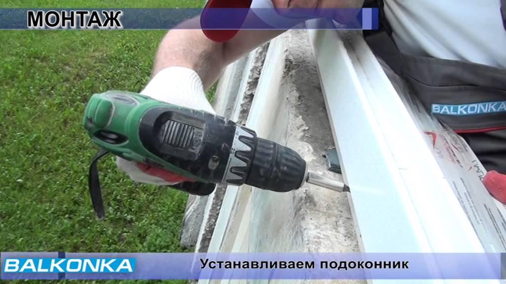 Инструкция по монтажу раздвижной пвх рамы системы balkonka o.
