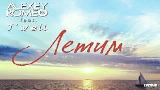 DJ Romeo feat. J'Well - Летим (Radio Edit) - Музыка 2014 новинки!(ПОДПИШИСЬ НА НОВИНКИ МУЗЫКИ - http://bit.ly/NovinkiMuziki MuzikaRUS @ Facebook - https://www.facebook.com/pages/MuzikaRus/745311845531408 ..., 2014-08-28T06:07:31.000Z)