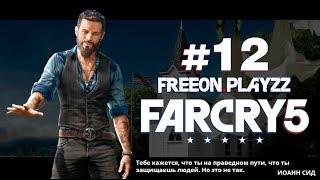 FAR CRY 5 - Прикоснуться к неизведанному   #12   Прохождение игры РУССКАЯ ОЗВУЧКА