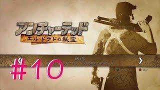 #10 アンチャーテッド エルドラドの秘宝 聖地 Uncharted   レーザー!?