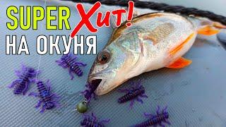 ЭТО НАСЕКОМОЕ ПРОСТО УНИЧТОЖАЕТ ОКУНЯ Ловля окуня весной на спиннинг Рыбалка на окуня 2020