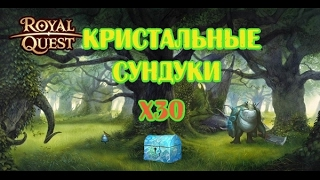 Royal Quest Кристальные Сундуки х30 #16