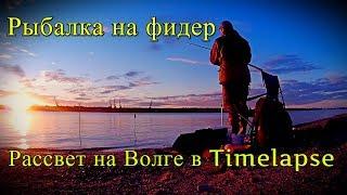 Рыбалка на фидер |  Рассвет на Волге в Timelapse |  Поймал Отпусти