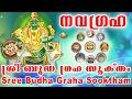 ശ്രീ ബുദ്ധ ഗ്രഹ സൂക്തം # Navagraha Shanti # Navagraha Pooja # Latest Devotional Songs Malayalam
