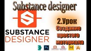substance designer #2 Создание простого материала