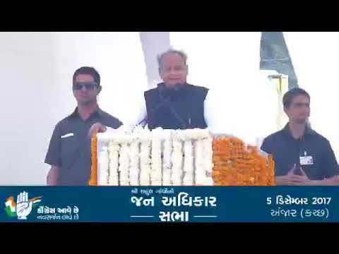 Rahul Gandhi's Latest Speech in Anjar, Gujarat 05/12/2017