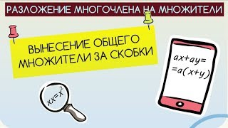 КАК ВЫНЕСТИ ОБЩИЙ МНОЖИТЕЛЬ ЗА СКОБКИ? / Разложение многочлена на множители