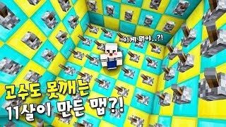 '11살 VS 고수2명' 11살이 만든 맵이라는데.. 25살 마크 7년차도 못깬다?  핵잘만들었다ㄷㄷ [마인크래프트]