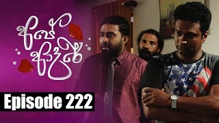 Ape Adare - අපේ ආදරේ Episode 222 | 31 - 01 - 2019 | Siyatha TV Thumbnail