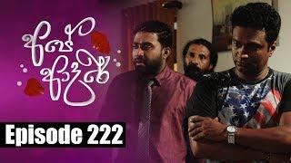 Ape Adare - අපේ ආදරේ Episode 222 | 31 - 01 - 2019 | Siyatha TV Thumbnail
