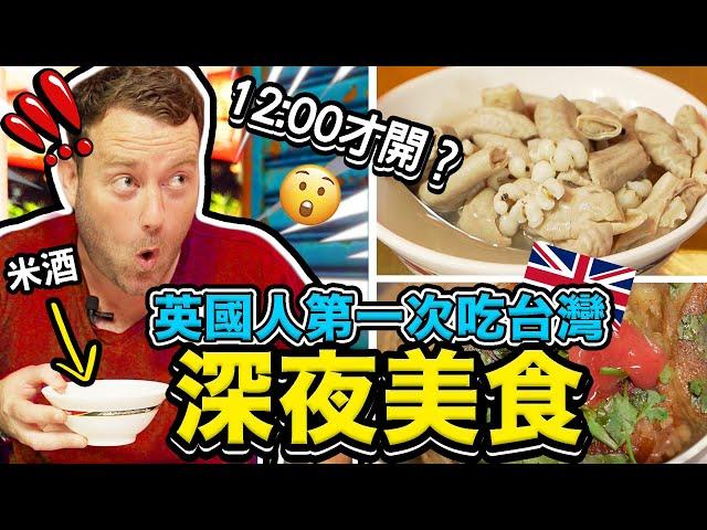 英國酒鬼叔叔被台北深夜食堂徹底征服!🇬🇧🍺🇹🇼 MIDNIGHT RESTAURANTS IN TAIWAN