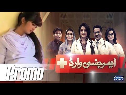 Kiran Ki Khudkushi   Emergency Ward   Promo   09 Sep 2016