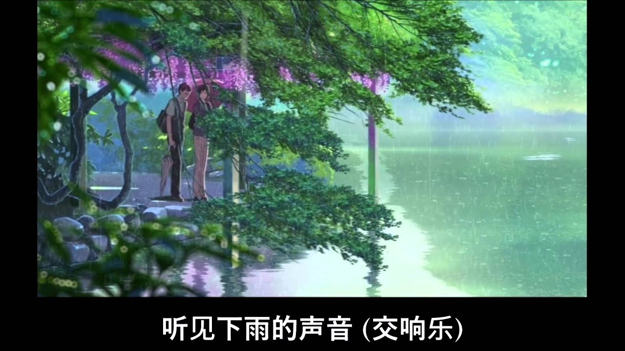 晨雨初听_听见下雨的声音 Rhythm of the Rain (Orchestral Cover) - YouTube