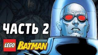LEGO Batman Прохождение - Часть 2 - МИСТЕР ФРИЗ