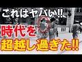 海外「時代を超越してる!」戦前の日本人女性のファッションに海外が感動【すごい日本】【海外の反応】[HD]