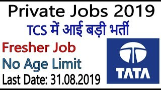 Private Jobs - TCS Off Campus 2019, Fresher Jobs, Male-Female, All India Job